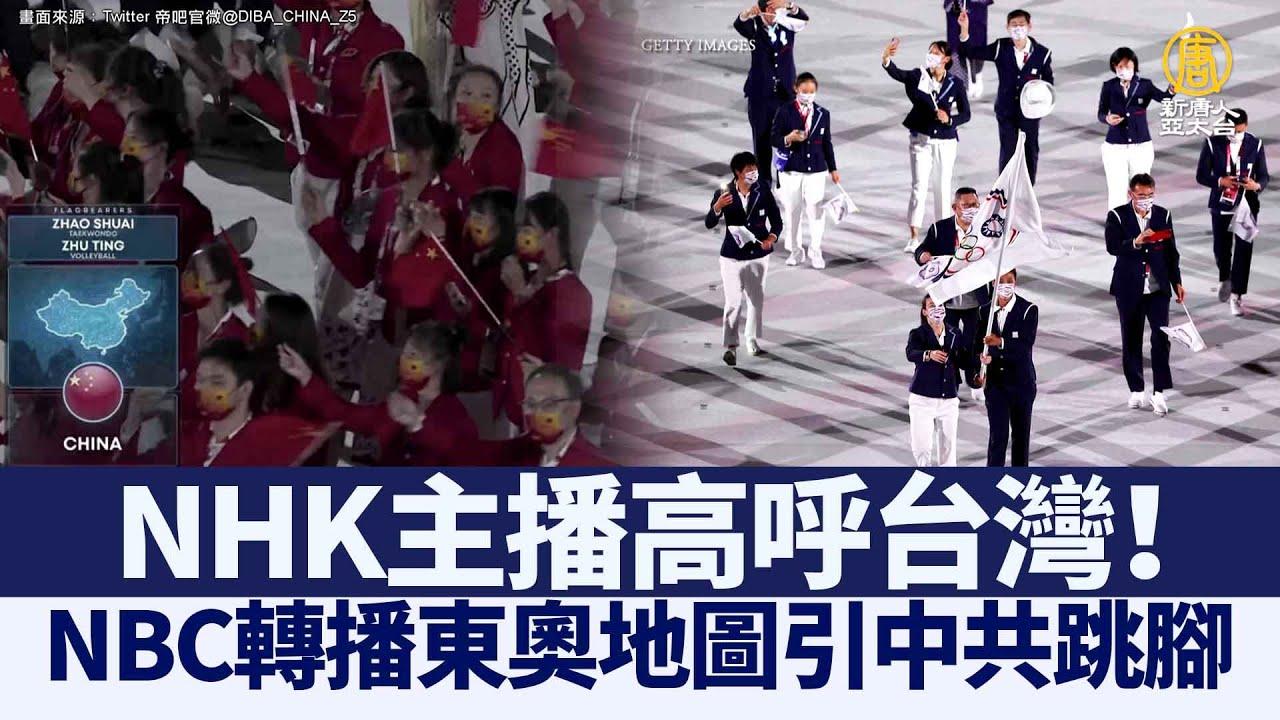 Download NHK主播高呼台灣!NBC轉播東奧地圖引中共跳腳|@新聞精選【新唐人亞太電視】三節新聞Live直播 |20210725