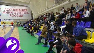 Новый Уренгой принимает первенство страны по мини футболу