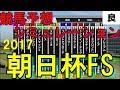2017 朝日杯フューチュリティステークス 競馬予想シミュレーション 良馬場設定 b…