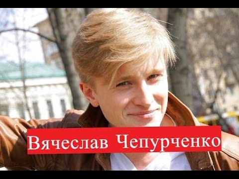 Вячеслав Чепурченко  Эти глаза напротив Валерий Ободзинский