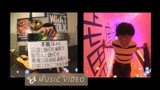 盧廣仲 Crowd Lu【手機仔(二)】Official Music Video