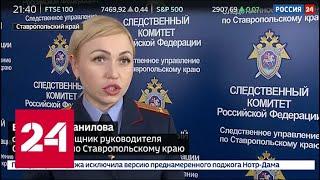Вести. Дежурная часть от 16 апреля 2019 года (21:30) - Россия 24