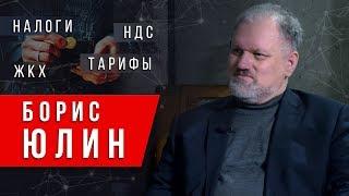 ЦЕНЫ НДС НАЛОГИ ЖКХ БЕНЗИН - Борис Юлин