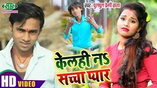 Pulpul Premi Raja - Ka Sabse Superhit Angika - HD Video Song - Kailhi Naa Hamra Se Sachha Pyar Ge