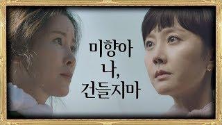 염정아(Yum Jung-ah)에 폭발한 이태란(Lee Tae-ran) 네가 뭔데 자꾸 이래라 저래라야?! SKY 캐슬(skycastle) 8회