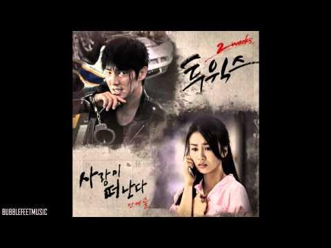 Ahn Ye Seul (안예슬) - 사랑이 떠난다 (Love Leaves) [Two Weeks OST]
