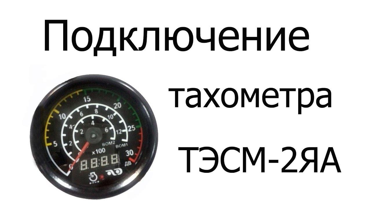 Тахометр схема для дизельных