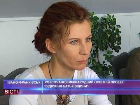 """На Прикарпатті презентували міжнародний освітній проект """"Відлуння Батьківщини"""""""