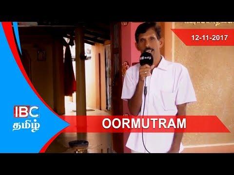 Oor Mutram | Ariyalai, Sri Lanka | 12-11-2017 - IBC Tamil TV