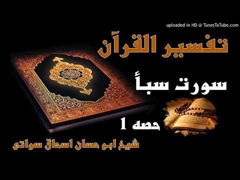 Tafseer Al Quran Surat Saba part 1 in pashto by Sheikh Abu hassan