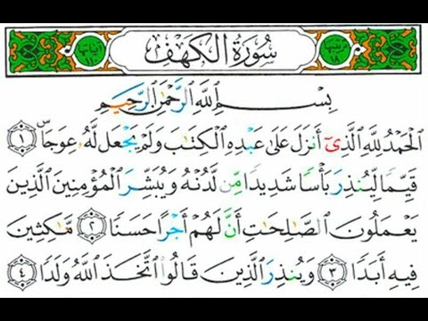 Surah Al Kahf with Tajweed (Mishary Alafasy) - (سورة الكهف مع تجويد (مشاري العفاسي