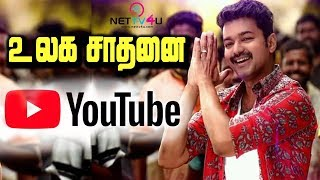 Video Vijay's Mersal Movie Gets Huge Dislikes, Though Being A Big Youtube Sensation ? Know Why? download MP3, 3GP, MP4, WEBM, AVI, FLV September 2017