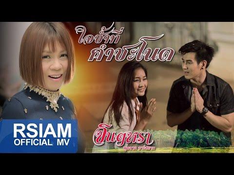 [Official MV] ใจช้ำที่คำชะโนด : จินตหรา พูนลาภ อาร์ สยาม