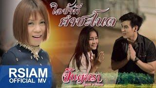 [Official MV] ใจช้ำที่คำชะโนด : จินตหรา พูนลาภ อาร์ สยาม | Jintara Poonlarp Rsiam