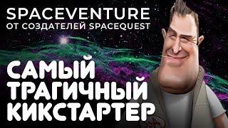 Трагичный проект с Kickstarter от создателей Space Quest