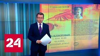Осужден в Донецке: 15 лет за наводку украинской артиллерии - Россия 24