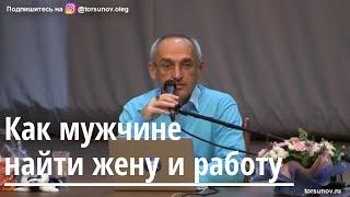 Торсунов О.Г.  Как мужчине найти жену и работу