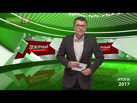 Дежурный репортер от 30.12.2017. Итоги 2017.