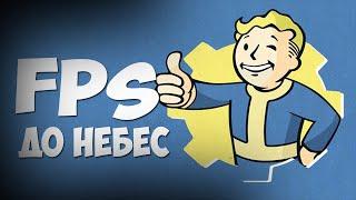 Как повысить FPS в Fallout 4 2 способа