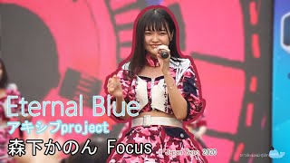 EternalBlue #AkishibuProject #JapanExpoThailand2020.