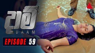 Daam (දාම්) | Episode 59 | 11th March 2021 | @Sirasa TV Thumbnail