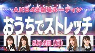 """AKB48設立当初から、劇場公演前の""""ルーティン""""として行っている「AKB48伝統ストレッチ」。メンバーと一緒に行って、運動不足を解消しましょう。 【配信日程】5月4日(月・ ..."""
