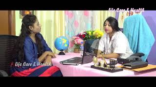 सील टूटने से परेसान लड़किया करे ये उपाय || Indian health samadhan ||