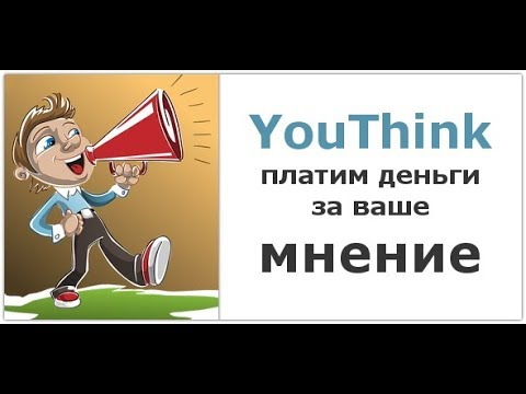 Youthink - ЗАРАБОТОК НА ОПРОСАХ, ЛЕГКО И ПРОСТО. БЕЗ ВЛОЖЕНИЙ