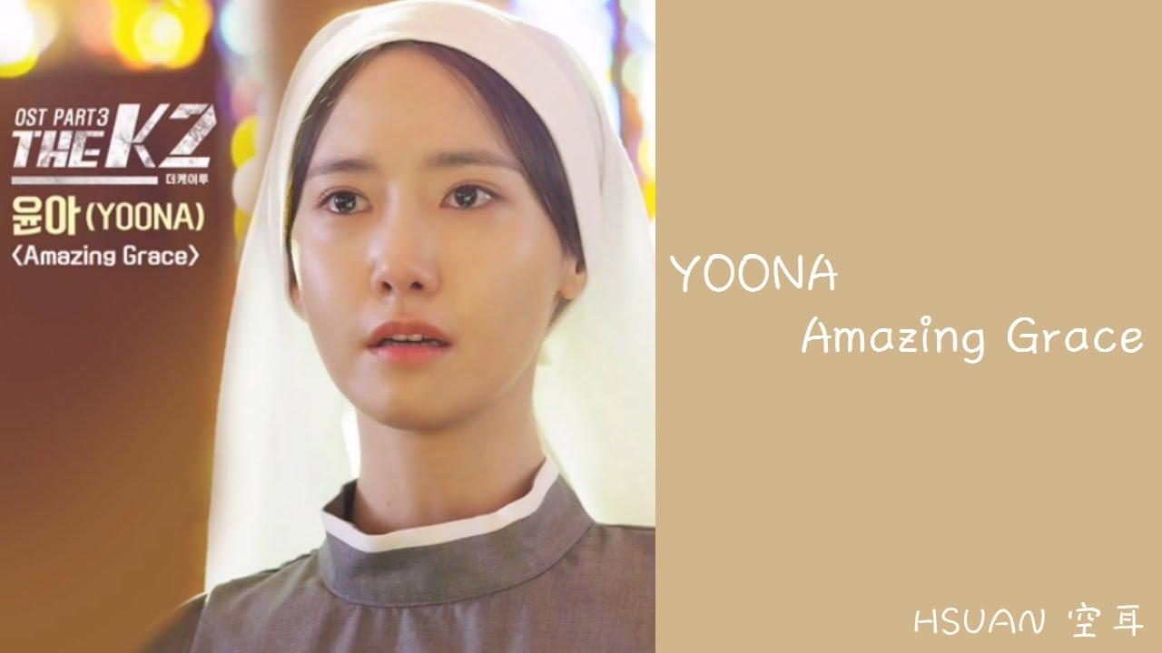 [歌詞/가사/Lyies] 潤娥(YOONA) – Amazing Grace (The K2 OST)