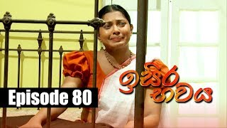Isira Bawaya | ඉසිර භවය | Episode 80 | 22 - 08 - 2019 | Siyatha TV Thumbnail