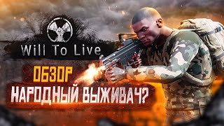 ☢ Обзор Will to Live Online ❌ Стоит ли играть в  Вил Ту Лив❓ ➕ Геймплей Will to Live Online