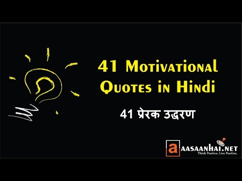 Best 41 Motivational Quotes in Hindi for Students By Motivational Speaker 2016 [HD]