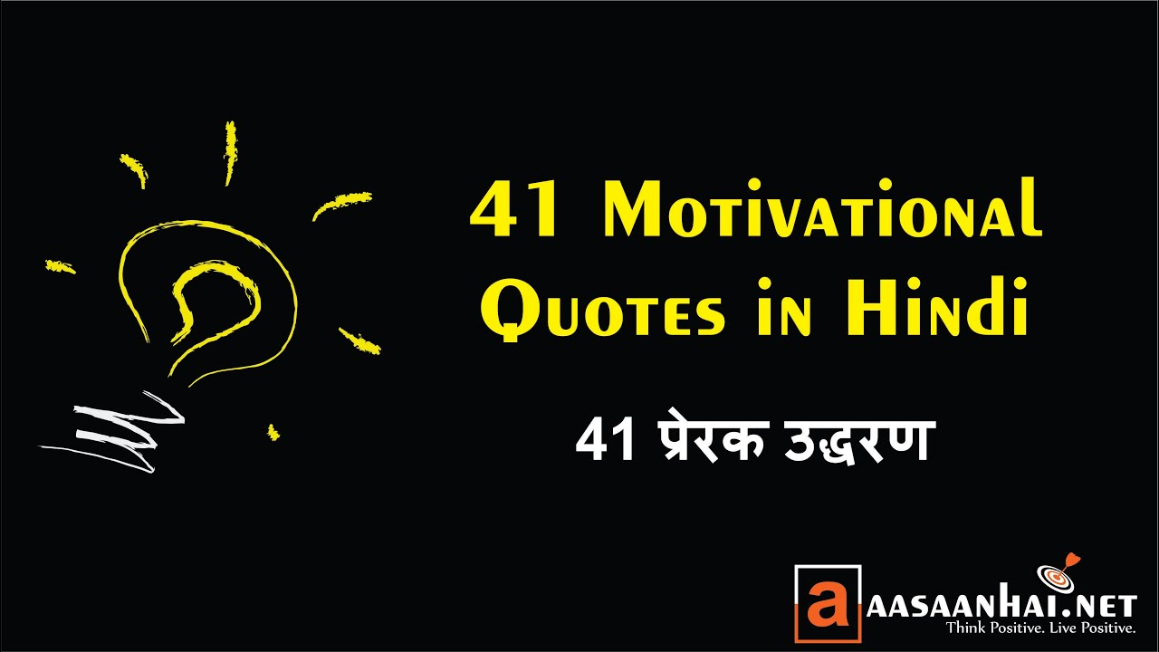Motivational Quotations Best 41 Motivational Quotes In Hindi For Studentsmotivational