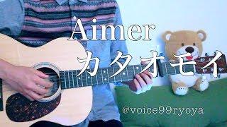 カタオモイ / Aimer 弾き語り【フル】