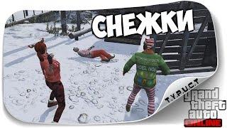 Отхватили с Филипином снежками по голове от моей банды в GTA 5 Online