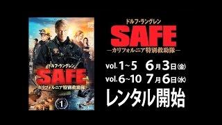 SAFE ‐カリフォルニア特別救助隊‐ 第17話