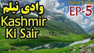 Neelum Valley Azad Kashmir Documentary Duck Lake Dunya Ki Sair Episode 5