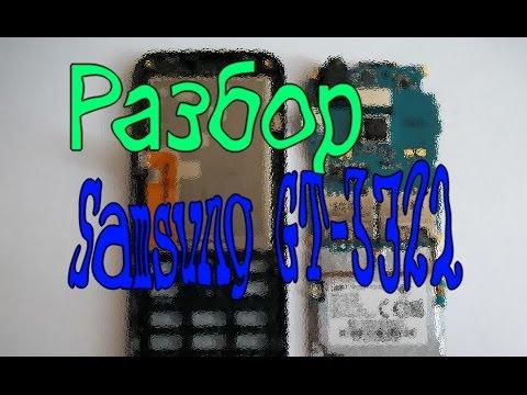 Как разобрать Samsung GT-C3322 Duos