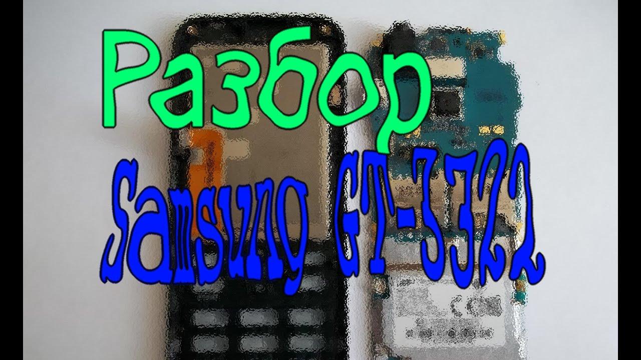 13 фев 2014. Габариты телефона samsung gt-c3322i (длина, ширина, толщина) 11,4x4, 8x1,4 см. Но фронтальная панель, как и весь корпус, изготовлена из пластика и лишь окантована тонкой металлической полосой. Здравствуйте. Муж купил samsung gt-c3322i и беспроводную гарнитуру.