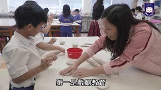 Publication Date: 2018-12-18 | Video Title: 04 樂善堂劉德學校