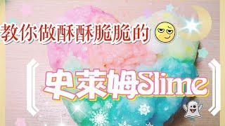 《愛神作》教你做歐美流行酥酥脆脆史萊姆Slime♡