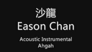 EXCLUSIVE! Eason Chan - 沙龍 Acoustic Instrumental