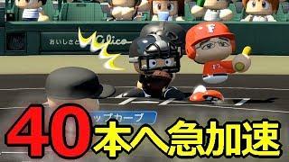 【栄冠ナイン】古田20号到達も試合は中盤もつれる!!!【パワプロ】♯297 thumbnail