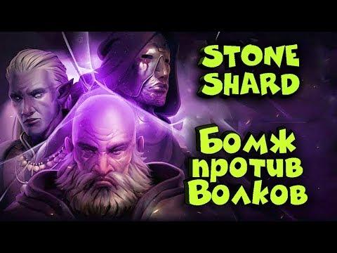 Самая трудная игра - Stoneshard - Рогалик смерти