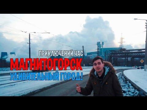 Знакомства в Магнитогорске. Сайт знакомств в Магнитогорске