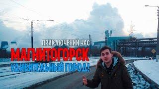 видео Магнитогорск