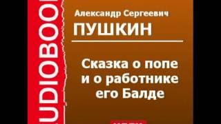 Скачать 2000404 Аудиокнига Пушкин Александр Сергеевич Сказка о попе и о работнике его Балде