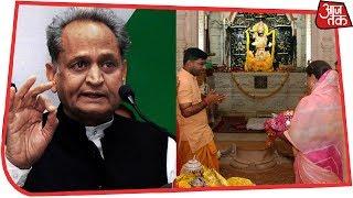 Ashok Gehlot Leads From Sardarpura; Vasundhara Raje Continues Puja In Tripura Sundari Temple