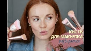 Кисти для макияжа: Какие, для чего? - Разбираемся | Уроки макияжа