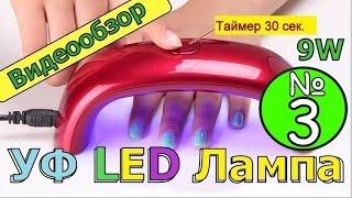 видео лампа для наращивания ногтей
